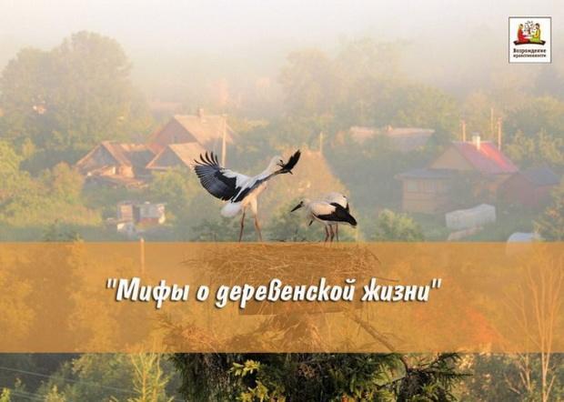 Мифы о деревенской жизни