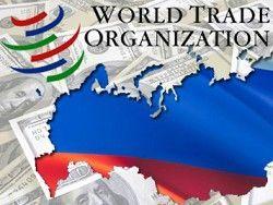 Россия, ВТО, ЭТЦ