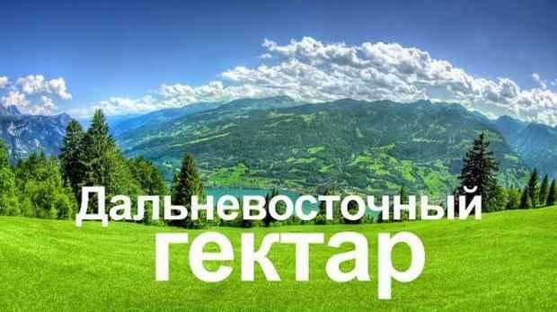 Бесплатная земля в России