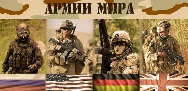 армии_мира