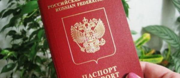 Загранпаспорта для мигрантов в Россию