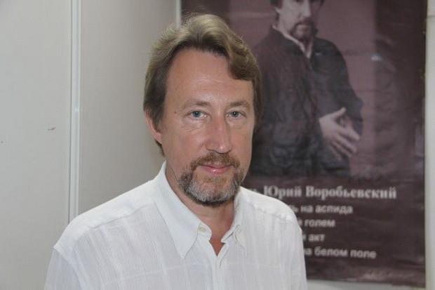Юрий Воробьевский