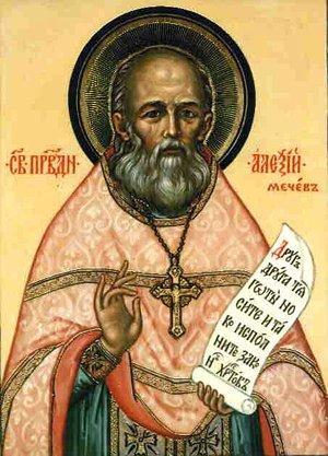 Священник Алексей Мече
