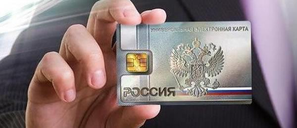электронные_ паспорта