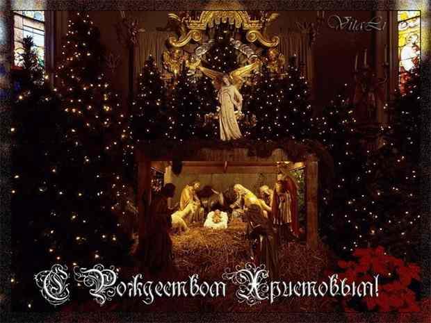 С_Рождеством _Христовым!